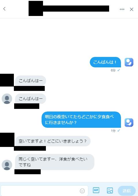 Twitterでグループチャットの作り方やり方を解説 Aprico