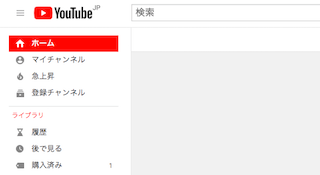 youtube 使い にくい