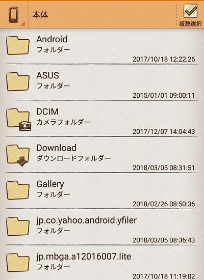 Androidのストレージの「その他」って何?不要ファイルを削除