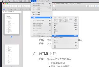 pdf 文字 抽出 フリーソフト mac