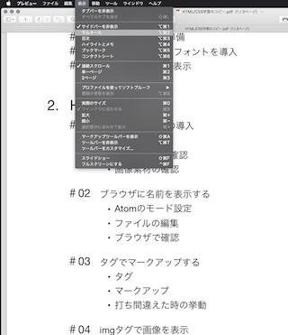 複数 の 画像 を pdf に まとめる mac