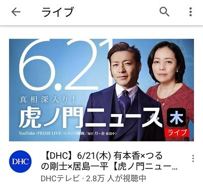 youtube ライブ 配信 検索