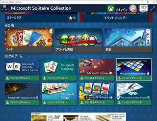 Microsoft Solitaire Collectionの画面
