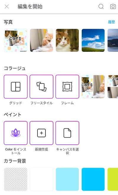 PicsArt Photo Studioの編集メニュー