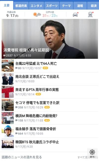 9ff205c8ee Androidでおすすめのニュースアプリ8選!無料・軽いニュースアプリはコレ ...