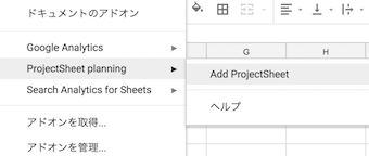 ProjectSheet planningを動作させる