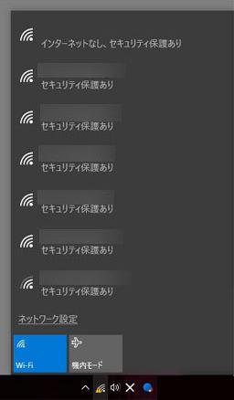 インターネットなし セキュリティ保護あり