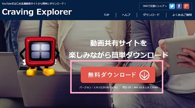 craving explorer dailymotion ダウンロード