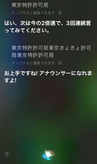 Siriで面白い回答が得られる質問集まとめ!