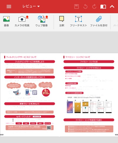 OfficeSuite + PDF Editorの編集モード