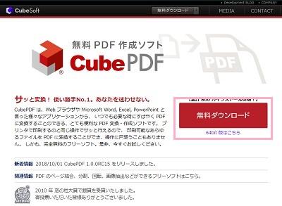 cubesoft なぜ 無料