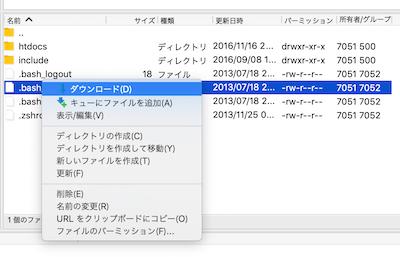 ftp  無料 mac