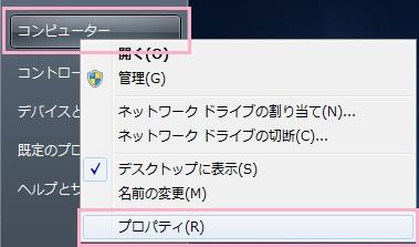 162c375459 スタートメニューを表示させて「コンピューター」を右クリックし、メニューの Windows7のPCにBluetoothが ...
