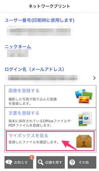 ファミリーマート pdf スマホ 印刷