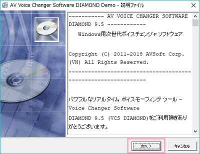 AV Voice Changer Software Diamond Editionのインストローラー