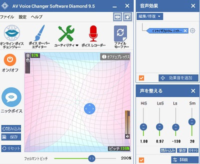AV Voice Changer Software Diamond Editionのメニュー