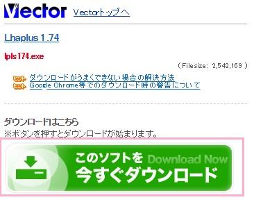 vector lhaplus ダウンロード