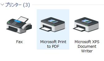 Microsoft Print to PDFのアイコン