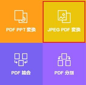 jpeg pdf 変換 複数 win10