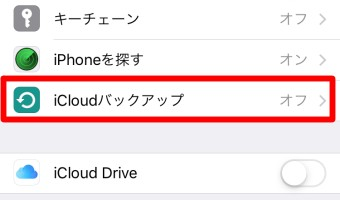 Apple IDのiCloudのiCloud バックアップ
