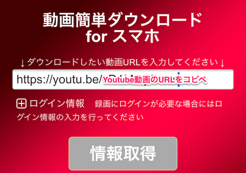 2019年版 Iphoneでyoutubeの動画をダウンロード保存するおすすめの