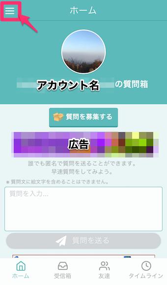 質問箱特定できるアプリ