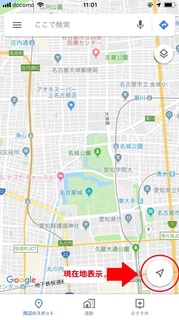 マップ 現在地 ずれる グーグル iPhone:Googleマップの現在地のおかしい位置情報を修正する方法