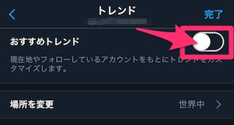 ツイッター トレンド 非 表示