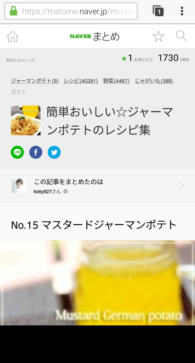 Adblock Browser Android版でサイトを開いた画面