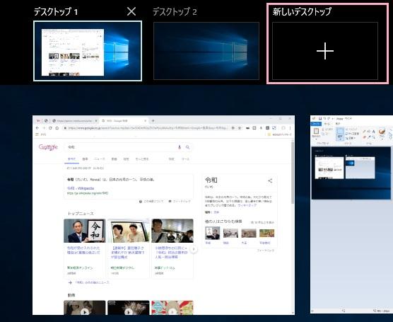 仮想デスクトップ 使い方