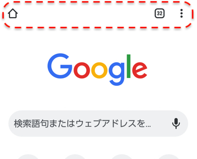 AndroidのChromeのメニューバー