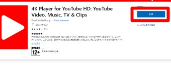 4K Player for YouTube HDのダウンロード