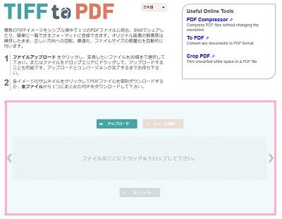 pdf 画像ファイル変換 形式の違い