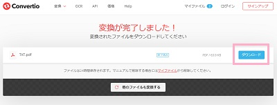 pdf ファイル メモ帳 or txt 作成 or 変換