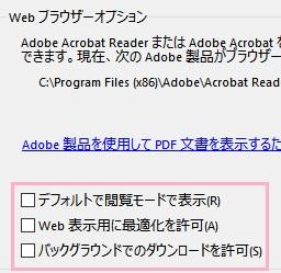 pdf web表示用に最適化 はい にする