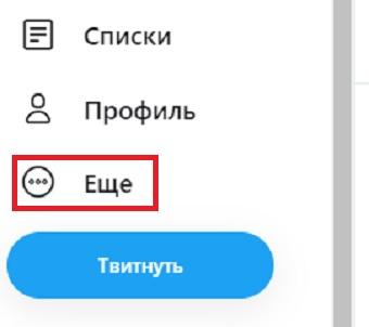 ツイッター 言語設定