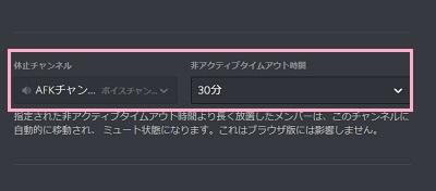DiscordでAFKチャンネルを設定する方法!【寝 ...