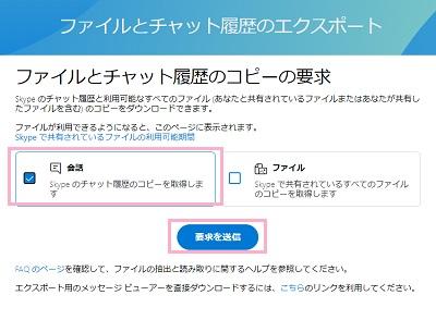 skype チャット 履歴