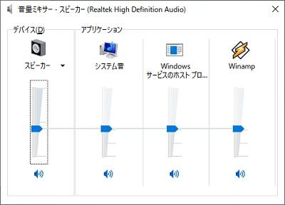 windows10 音量 ミキサー 表示 されない